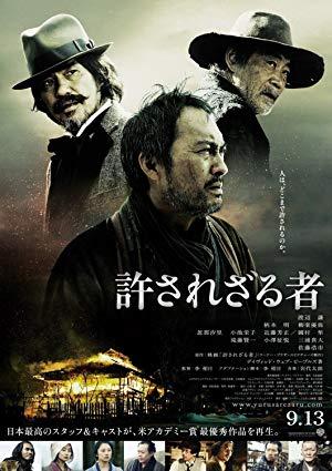 Unforgiven 2013 full movie streaming