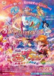 Hugtto! Precure - Futari Wa Precure Movie full movie streaming