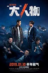 Big Match 2019 full movie streaming