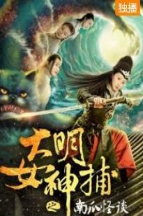Da Ming Nv Shen Bu full movie streaming