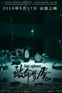 Fatal Nightmare full movie streaming