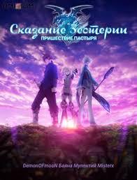 Tales Of Zestiria: Doushi No Yoake (dub) full movie streaming