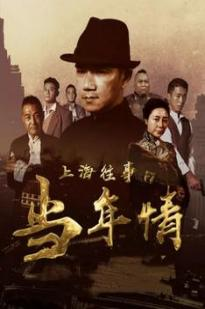 The Old Days Of Shanghai full movie streaming