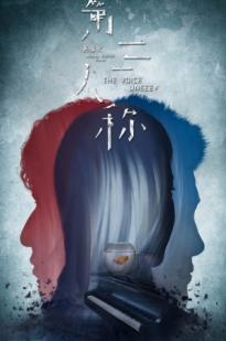 The Voice Unseen full movie streaming