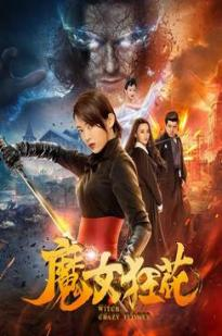 Witch Crazy Flower full movie streaming